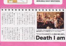 Death You Are!?-kiji